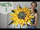 ГИГАНТСКИЙ ростовой подсолнечник. Часть 1 / Free Standing Giant Flower My giant sunflower. PART 1
