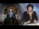 Российский вариант игры престолов в действии-Прячься кто может!