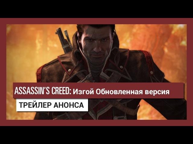 Assassin's Creed Изгой Обновленная версия трейлер выхода