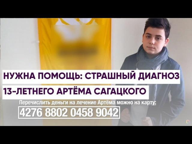 НУЖНА ПОМОЩЬ: страшный диагноз 13-летнего Артёма Сагацкого