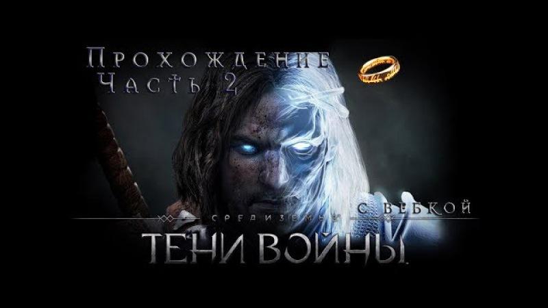 Прохожу Middle-Earth: Shadow of War /Part - 2 / С ВЕБКОЙ 🎥