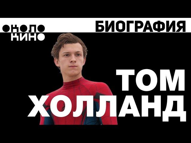Том Холланд (Tom Holland) Человек паук?