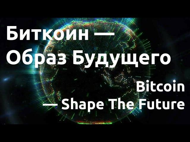 Биткоин — Образ Будущего bitclub.bzbmecte