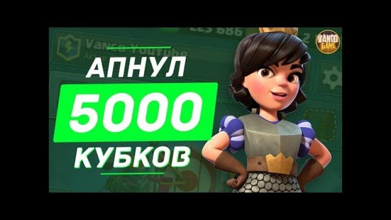 ПОКОРИЛ 5000 КУБКОВ! ДЕКА С ХОГОМ БЕЗ ЛЕГЕНДАРОК / CLASH ROYALE