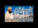 Tajdar-e-Haram Exclusive Style By Alhaj Owais Raza Qadri By islamic World