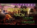 СТАЛКЕР .ПЕСОЧНЫЕ ЧАСЫ .часть 1. СЕРГЕЙ НЕДОРУБ. аудиокнига