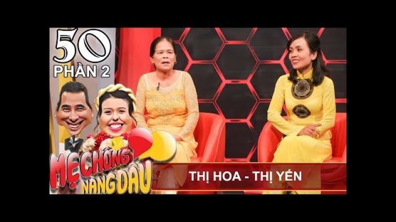 Mẹ chồng buồn vì nàng dâu đánh cháu trước mặt mình | Phạm Thị Hoa - Ngọc Hoa | MCND 50 😓