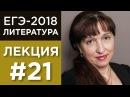 Исторические произведения А.С. Пушкина (частное мнение) | Лекция по литературе №21