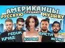 Американцы Слушают Русскую Музыку 45 FEDUK MiyaGi БАСТА БУЗОВА КРИД ЛСП ГУФ ЭНДШПИЛЬ