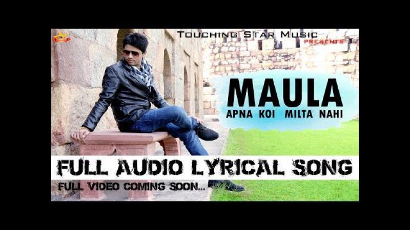 MAULA-ApnaKoiMiltaNahi|FullAudioLyricalSong|TouchingStarMusic|Parveen Dagar|Shivdev Singh Pal|Nitin