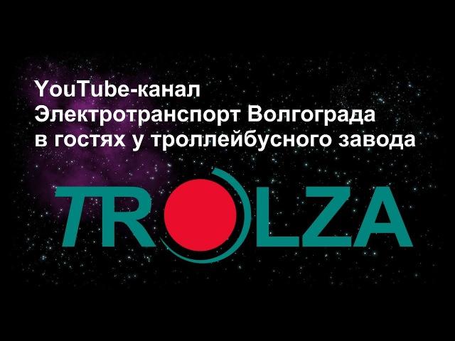 TROLZA ТРАНСПОРТ ЧИСТОГО ГОРОДА Фильм о производстве троллейбусов