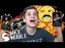 РАЗВОРОТИЛО ПЕРДАК • КОМАНДА ИЗ НОВЫХ ПЕРСОНАЖЕЙ • Mortal Kombat X Mobile