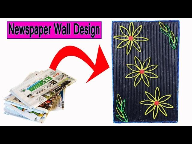 DIY Badroom Wall Decor   Best Ideas for Home Decor  Newspaper Wall Design Ideas  Deshi Art and Craft