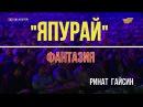Япурай Фантазия Ринат Гайсин