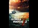 Фильм Война миров Z 2 World War Z 2