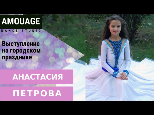 ▪ Анастасия Петрова ▪ Детский восточный танец ▪ Mohamed Abdel Wahab – Nebtidi Mnein El Hikeiya ▪