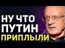 Пионтковский Ну что Путин Все приехали