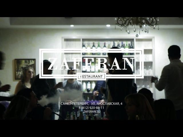 Новогодний банкет в ресторане Zaferan (видеоотчет)