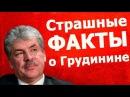 Запрещенная в РФ биография Павла Грудинина. Видео блокируют