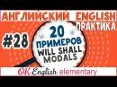 20 примеров WILL SHALL модальные глаголы в английском