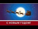 ДО СВИДАНИЯ СТАРЫЙ ГОД ❆ Новогодние танцевальные песни