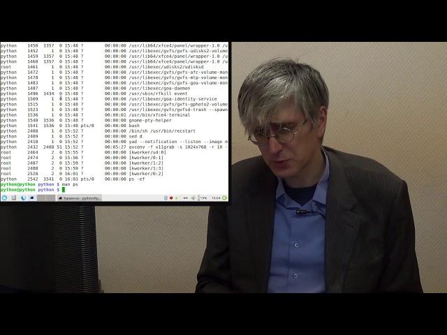 UNИХ Программное обеспечение GNU Linux 04 Процессы и права доступа 2017 10 25