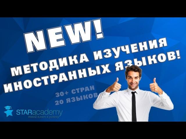 Новая методика изучения иностранных языков [4K ENG SUB]