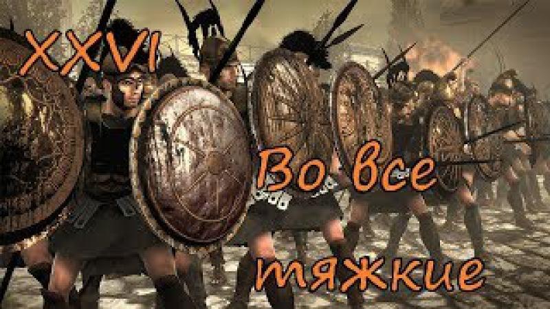 Сыны Александра 26 Во все тяжкие (Rome II Total War)