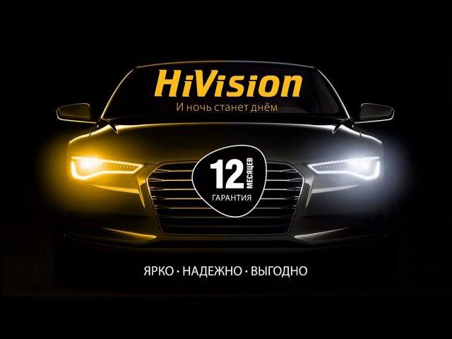 Сравнение галогеновых ламп и светодиодных ламп HiVision