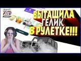 ВЫТАЩИЛА ГЕЛИК В РУЛЕТКЕ!!!