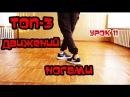 ТОП 3 крутых движений ногами Урок 11 Учимся танцевать Хип Хоп