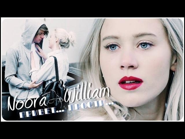 ●Noora William - Привет... Прости... (4х08 - 4х10)