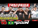 Russia (Virtus.Pro) vs paiN (Game 1) WESG 2017 Grand Final Dota 2