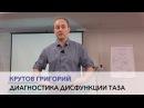 Крутов Григорий - Диагностика и коррекция дисфункции таза