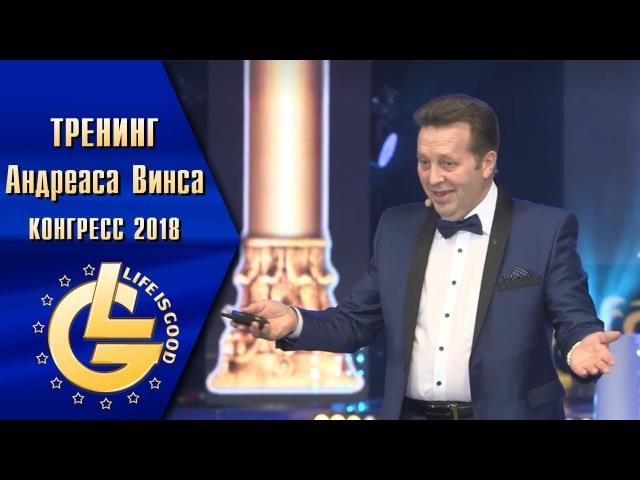 Life is Good | Конгресс-2018 | Тренинг Андреаса Винса Через тернии к звездам!