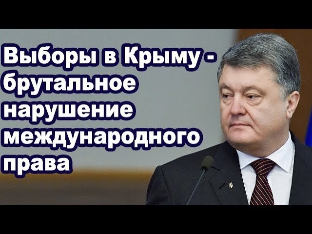 Порошенко: Российские выборы в Крыму - нарушение международного права