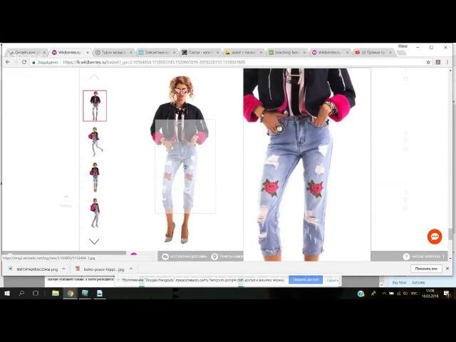 Тип фигуры и фасоны одежды онлайн консультация