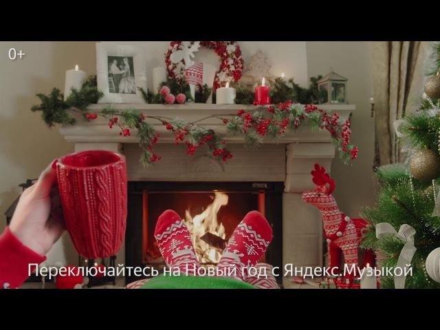Переключайтесь на Новый год с Яндекс.Музыкой