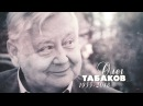 Сегодня вечером. Памяти Олега Табакова. Выпуск от 17.03.2018