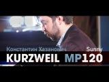 Константин Хазанович играет на Kurzweil MP120 (Sunny - Bobby Hebb jazz cover)