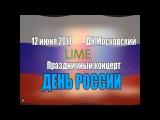 ANUF_Lime_День России_ДК Московский_12.06.2017