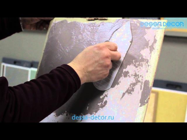 DESSA-DECOR. Нанесение - декоративная краска Шелк