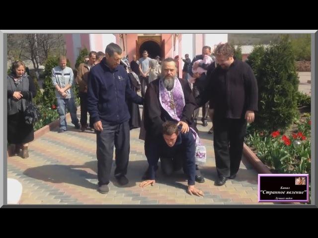 Изгнание бесов из человека православным священником Про одержимость и экзорцизм отчитка в церкви