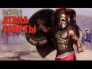 Rome 2 Total war. Понтийское царство. Ч.50. Нападение на Спарту.