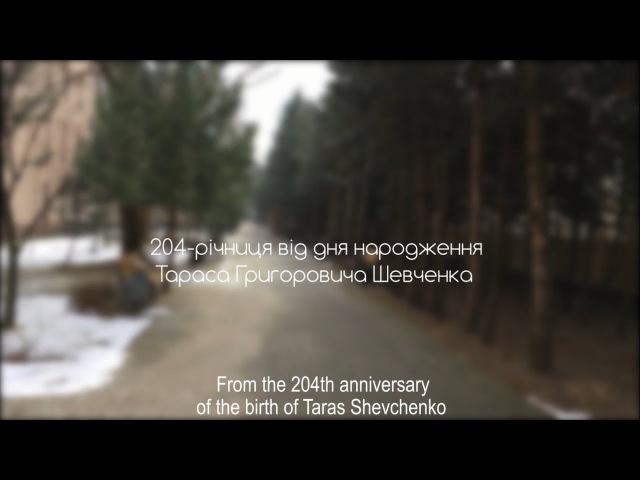 Тарас Шевченко - Заповіт 2018 My Testament (читають молоді українці та іноземці) НашіЧитачі Українці Громадяни Заповіт МИ_ЛЮДИ