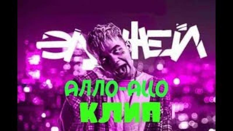 Элджей - Алло-Allo Официальный клип (official) 2018