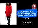 Женская куртка PJS Long Bear на -25. Детальный обзор