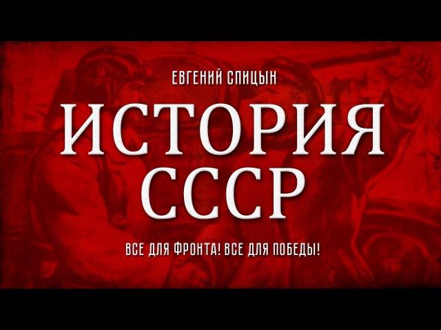 Евгений Спицын. История СССР. № 102. Всё для фронта. Всё для победы