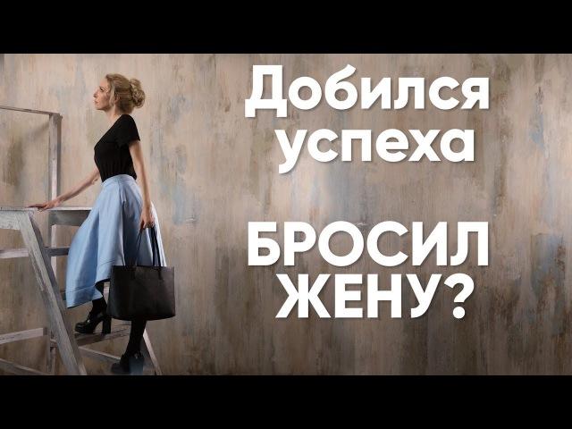 Почему мужчина бросает женщину с которой добился успеха Мила Левчук