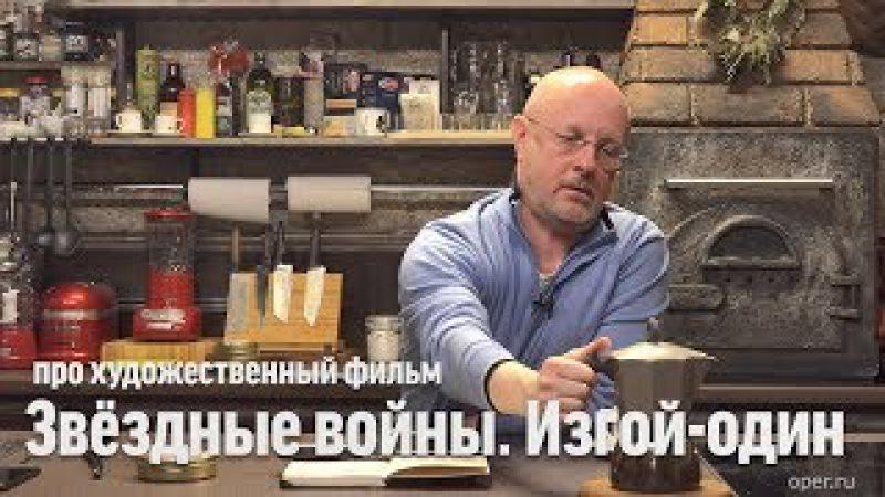 Дмитрий Goblin Пучков о фильме Звёздные войны. Изгой-один
